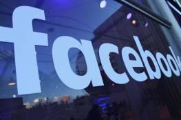 فيسبوك تعلق عشرات الآلاف من التطبيقات لانتهاكها خصوصيات المستخدمين