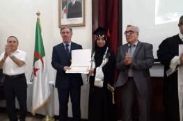 فلسطينية تحصل على المركز الأول في كلية الحقوق بالجزائر