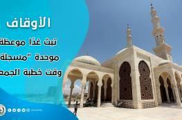 """""""الأوقاف بغزة"""" تبث غدًا موعظة موحدة """"مسجلة"""" وقت خطبة الجمعة"""