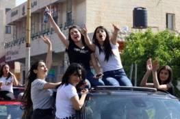 أسماء أوائل الثانوية العامة التوجيهي 2021 في فلسطين