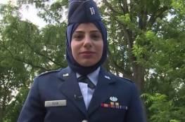 أول ضابطة محجبة في سلاح الجو تطلق شرارة تغييرات في الجيش الأمريكي (فيديوهات)