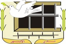 وقفة بطولكرم ضد قرار إغلاق مقار نادي الأسير