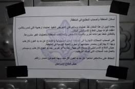 الاحتلال يغلق نادي إسلامي قلقيلية
