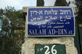 أوقاف القدس: مخطط تهويدي يستهدف شارع صلاح الدين