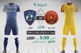 ملخص أهداف مباراة الهلال والقادسية في الدوري السعودي 2020