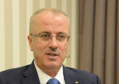 الحمدلله: آن الأوان لإلزام إسرائيل برفع حصارها عن غزة وأولوياتنا ليست للتفاوض بل للتنفيذ