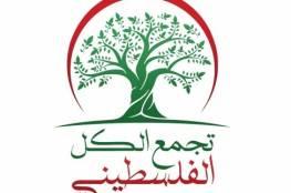 تجمع الكل الفلسطيني يرحب بقرارات لجنة الانتخابات المركزية