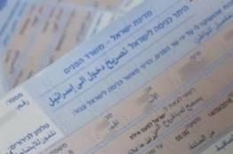 غزة: الغرفة التجارية تعلن معايير التقدم للحصول على التصاريح الجديدة (مرفق رابط التسجيل)