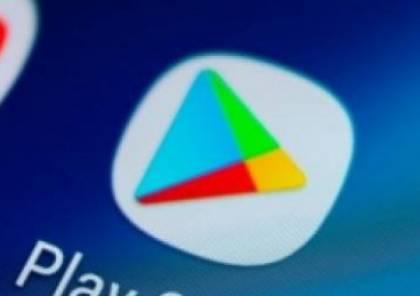 احذر هذه التطبيقات في متجر غوغل
