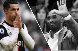 رونالدو ينشر تدوينة مؤثرة عن وفاة أسطورة كرة السلة براينت