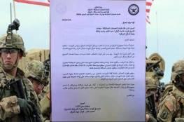 الجيش الأمريكي يبلغ العراق باتخاذه إجراءات للخروج من البلاد