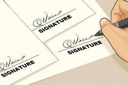 تعرف علي نوع شخصيتك من شكل توقيعك