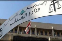 بدءاً من الجمعة.. القضاء اللبناني يستمع لوزراء سابقين وحاليين في قضية المرفأ