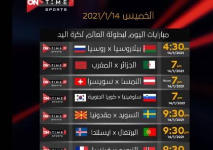 مشاهدة مباراة الجزائر والمغرب بث مباشر في كأس العالم لكرة اليد 2021