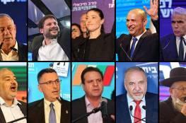 نتائج الانتخابات الاسرائيلية تتصدر عناوين الصحف العبرية