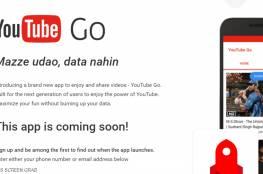 """""""يوتيوب غو"""" حل لمشكلة بطئ الانترنت"""