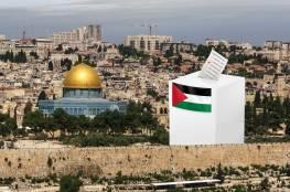الاتحاد الأوروبي سيستلم غداً دعوة للرقابة على الانتخابات الفلسطينية