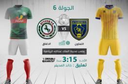 ملخص أهداف مباراة التعاون والاتفاق في الدوري السعودي 2020