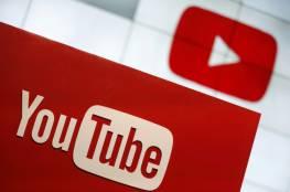 قواعد جديدة تسري على المستخدمين والمدونين في موقع يوتيوب.. فماذا تغير؟