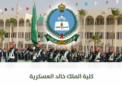 رابط نتائج قبول كلية الملك خالد العسكرية 1442 - 2020