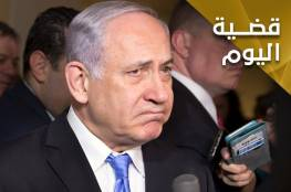 تحليلات : هل انتهى عهد نتنياهو ؟ وهل سيلجأ الى شن حرب ؟