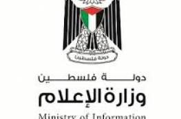 """""""الإعلام"""" تدين غطرسة الاحتلال ضد الإعلام الفلسطيني"""