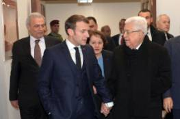 الرئاسة تعلق على زيارة ماكرون وبوتين لدولة فلسطين.. وتؤكد: لا سلام ولا اتفاق دون القدس