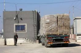 صحيفة: وعود مصرية للوفد الاقتصادي بتسهيل الحركة التجارية ومباشرة الإعمار