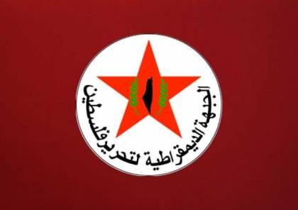 """""""الديمقراطية"""" تنعى شهيدي المقاومة الشعبية شرق غزة"""