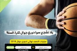 مباريات نصف نهائي دوري جوال لكرة السلة في غزة