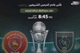 رابط مشاهدة مباراة التعاون والقادسية بث مباشر في كأس الملك 2021