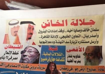 صحيفة الأنباء المصرية تصف الملك سلمان: جلالة الخائن