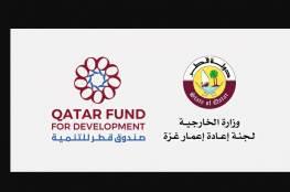 رابط فحص المنحة القطرية 100 دولار شهر 5 عام 2021 قبل عيد الفطر - الاستعلام الحكومي