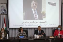 رام الله: اختتام فعاليات مؤتمر التربية الإعلامية والمعلوماتية