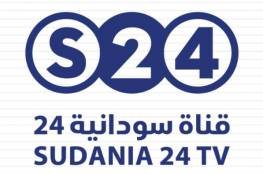 تردد قناة سودانية 24 Sudania 24 TV الجديد 2021