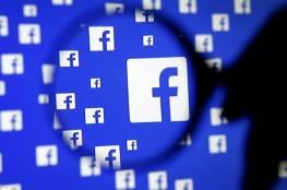 خطأ تقني فادح من فيسبوك يهدد بموت المئات