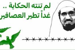 حقيقة الإفراج عن الشيخ سلمان العودة في السعودية (شاهد)