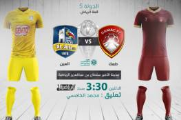 ملخص أهداف مباراة العين وضمك في الدوري السعودي