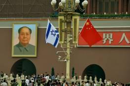 جنرال إسرائيلي: الصين تتجسس علينا رغم تنامي علاقاتنا