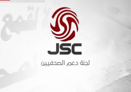 لجنة دعم الصحفيين: الصحفيات الفلسطينيات يواصلن عملهن بقوة وصمود لمواجهة التحديات