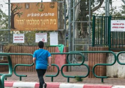 إغلاق عدة مدارس إسرائيلية بسبب انتشار كورونا