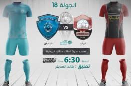 رابط مشاهدة مباراة الرائد ضد الباطن بث مباشر اليوم في الدوري السعودي 2021