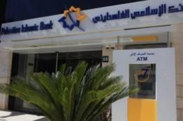 البنك الإسلامي الفلسطيني يصدر بيانًا توضيحيًا بشأن خلل الصرافات الآلية