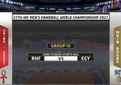 رابط مشاهدة مباراة مصر ضد بيلاروسيا بث مباشر في كأس العالم لكرة اليد 2021
