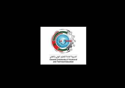 رابط نتائج شهادة المشرف المهني و الامتياز الفني 2020
