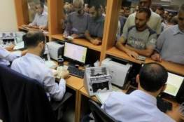 مالية غزة تعلن موعد والية صرف رواتب موظفي القطاع العام عن شهر يوليو/تموز ..