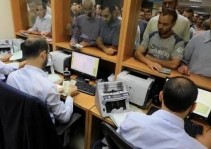 مالية غزة: صرف دفعة مالية لموظفي القطاع العام بقيمة 200 شيقل
