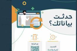 رابط تحديث بيانات مستفيدي الضمان الاجتماعي 1442 - 2020 السعودية