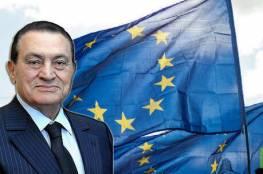 الاتحاد الأوروبي يرفع العقوبات عن عائلة الرئيس الأسبق محمد حسني مبارك