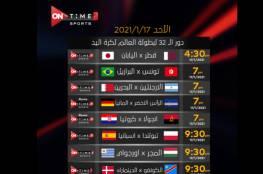 مشاهدة مباراة تونس والبرازيل بث مباشر في كأس العالم لكرة اليد 2021